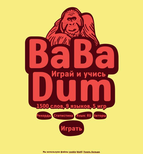 Ba Ba Dum-2